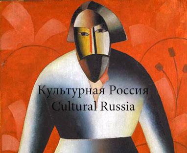 Logo Pubblicità Cultural Russia